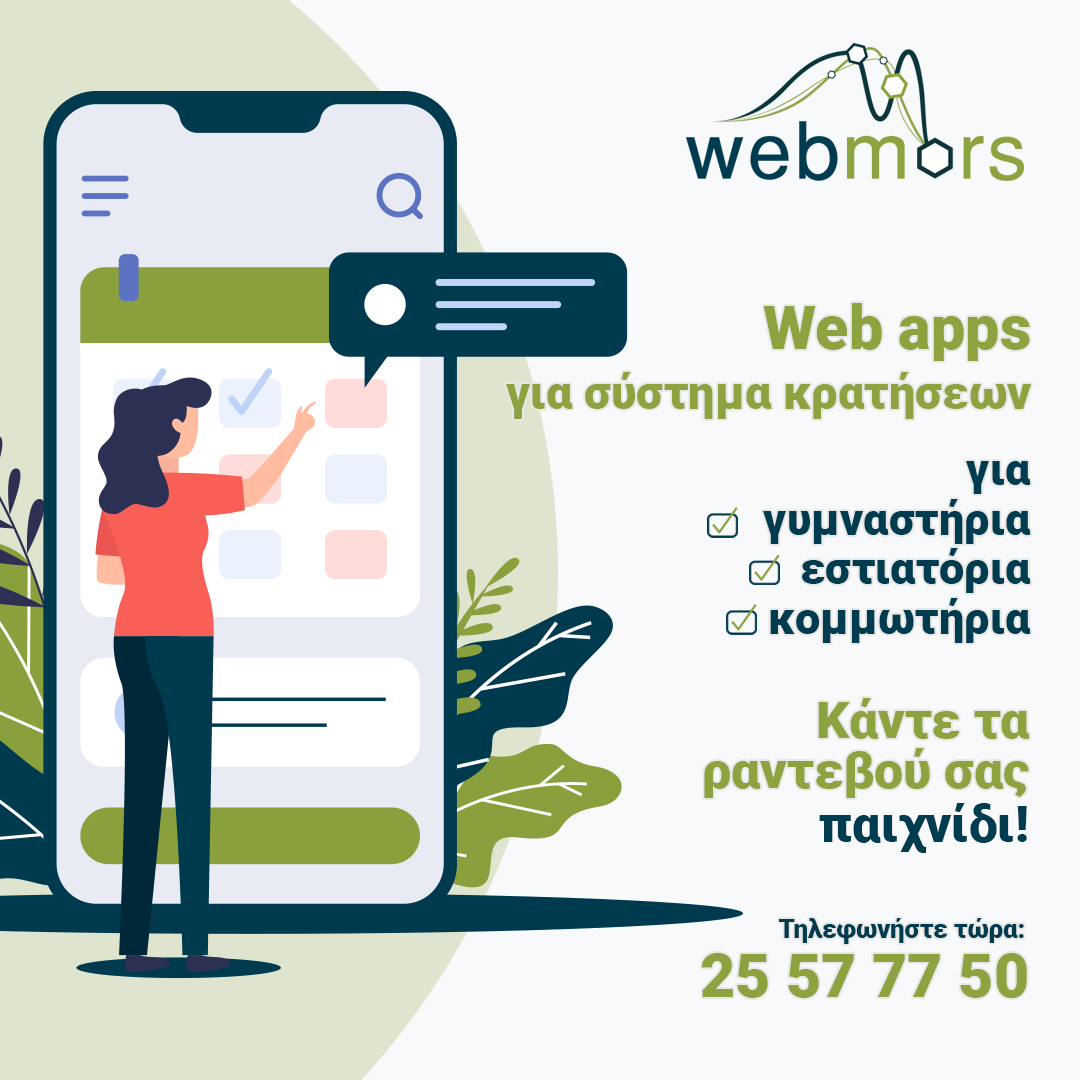 webappGR.png